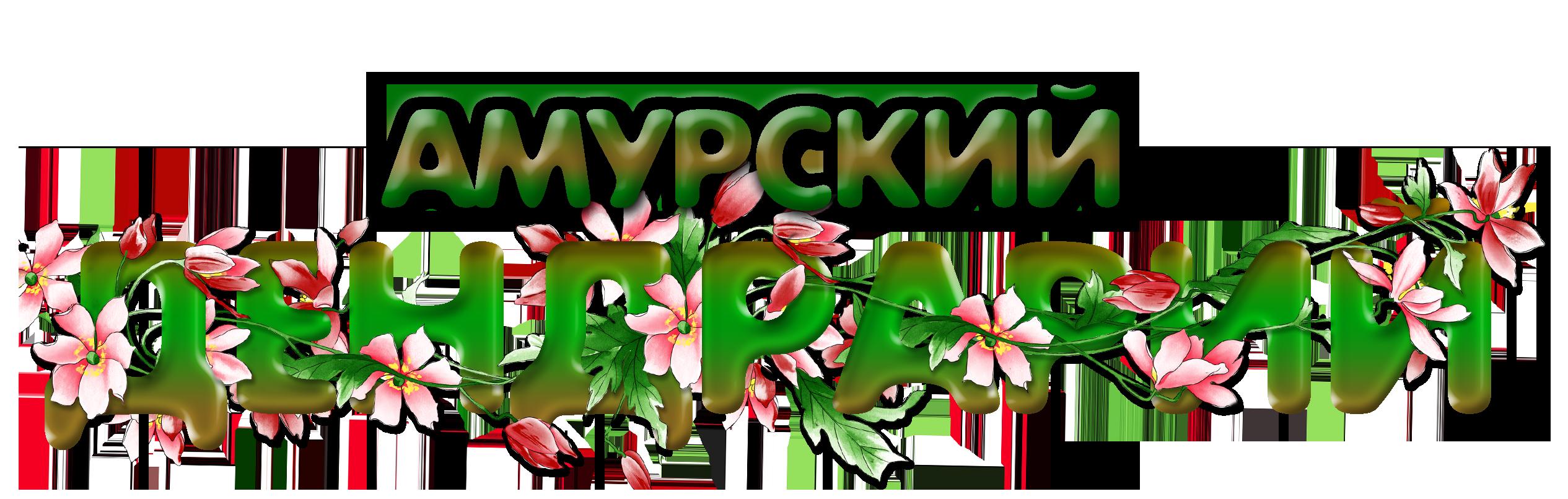 МБУК «Амурский городской дендрарий»